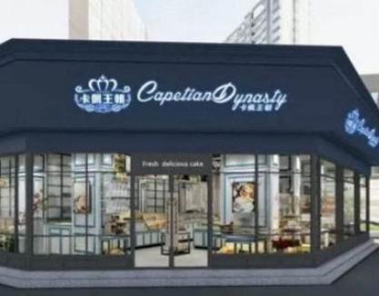 卡佩王朝烘焙需要满足什么要求?开店可靠吗?