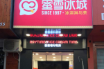 加盟蜜路雪冰淇淋多少钱?收益好不好