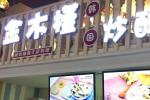 金木槿炒酸奶卷开店怎么样?费用贵不贵