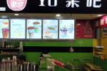 yo果吧鲜榨果汁加盟费多少?怎么加盟