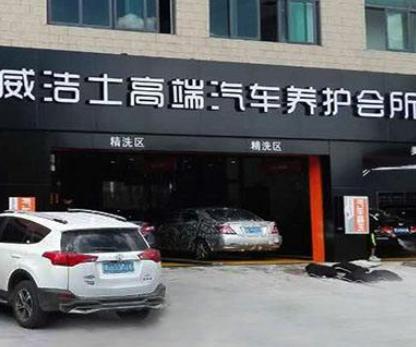 威洁士汽车美容开店怎么样?加盟费用是多少