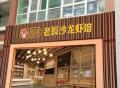2018投资忆虾缘老长沙龙虾馆优势大吗?