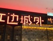 2018江边城外烤全鱼加盟费和加盟条件是什么?