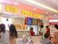 加盟爱玛客冰淇淋成就美好未来