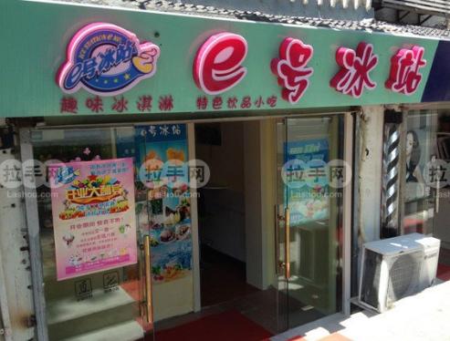 e号冰站冰淇淋加盟后会获得总部的哪些支持?