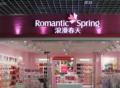 浪漫春天内衣加盟后总部有哪些扶持?