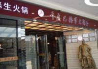 巴将军火锅靠什么受到顾客的青睐?