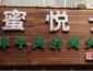 加盟蜜悦士牛肉火锅有哪些要求?