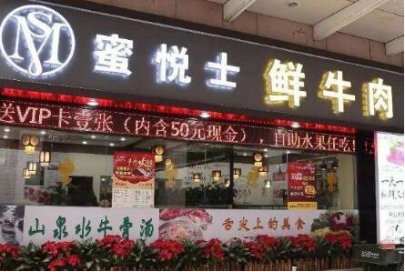 加盟蜜悦士牛肉火锅市场前景好不好?_2