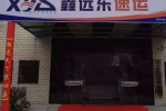 鑫远东速运口碑好吗?2018开店要多少钱?