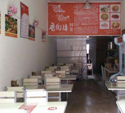 香街坊冒菜对店面有何要求?开店多少钱?