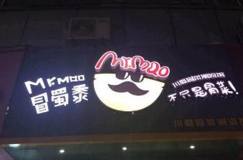 小县城开家冒蜀黍冒菜店需要多少钱?_1