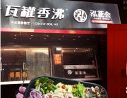 瓦罐香沸小吃快餐加盟开店需要多少钱?