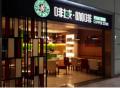 啡域咖啡的加盟条件是什么?
