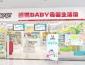 2018開一家熊貓baby母嬰生活館大概要多少錢?