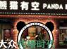 开熊猫有空火锅串串共需要准备多少资金?