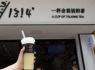 开一家1314奶茶店总共要多少钱?加盟费多少