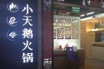 重庆小天鹅火锅投资多少钱 选择重庆小天鹅火锅好不好