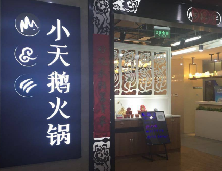 重庆小天鹅火锅投资多少钱 选择重庆小天鹅火锅好不好_1