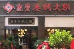 秦妈火锅加盟费多少钱 2019加盟方式是什么