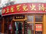 开个重庆崽儿火锅加盟店投资大不大 开店费用有哪些