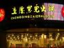 重庆崽儿火锅加盟费及加盟条件是什么 总投资要多少
