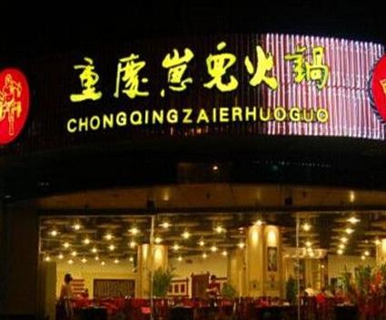 重庆崽儿火锅加盟费及加盟条件是什么 总投资要多少_1