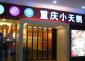 做重庆小天鹅火锅代理商要多少费用 重庆小天鹅火锅有前景吗