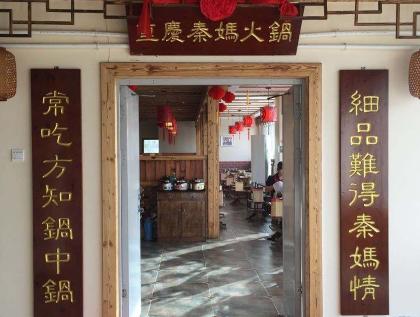 2019开个秦妈火锅店要多少钱 要求是什么