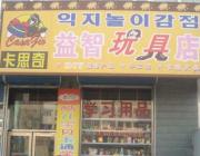 开卡思奇DIY儿童益智店需要多少钱
