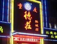 德庄火锅怎么样 开店利润大吗