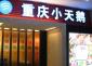 重庆小天鹅火锅适合哪些地区开 总投资大约在多少