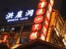 重庆小天鹅火锅经营模式是什么 加盟代理需要什么条件