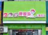 爱婴岛母婴开店需要多少钱 开店有哪些流程