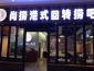 尚捞港式回转小火锅目前可以加盟代理吗 开店需多少资金