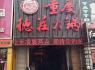 德庄火锅怎么开连锁店 有哪些开店流程