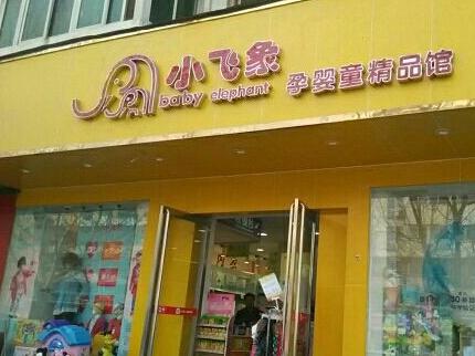 小飞象母婴孕婴可以加盟开网店吗 一共要多少钱