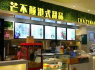 上海开芒不颠港式甜品店多少钱啊 具体包括了哪些费用