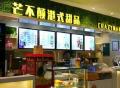 上海開芒不顛港式甜品店多少錢啊 具體包括了哪些費用