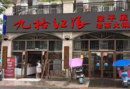 九格红浪茶派火锅加盟费高不高 2019加盟条件是什么