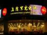 重慶崽兒火鍋生意好不好做 開店有什么注意事項