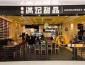 小本投資可以開個甜品店嗎 香港滿記甜品開店要投資多少錢