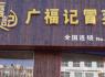开个广福记冒菜店3万可以开吗 开家广福记冒菜店需要多少钱