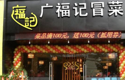 开广福记冒菜选择加盟好还是自己开店好 哪个品牌可靠_1
