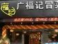 开广福记冒菜选择加盟好还是自己开店好 哪个品牌可靠