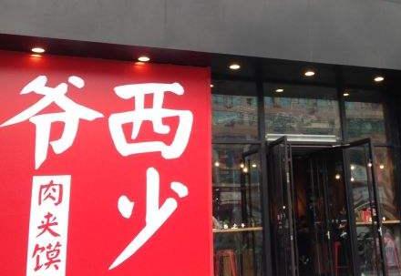 现在开一家西少爷肉夹馍店怎么样 潜力大吗