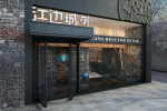 江边城外烤全鱼怎么做才好盈利 哪个品牌值得加盟