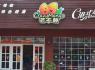在上海芒不颠港式甜品店成本要多少 利润大吗
