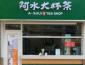 飲品店的利潤怎么樣 阿水大杯茶加盟賺錢嗎