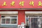 开一家烤鱼店怎么样土老帽特色烤鱼好不好